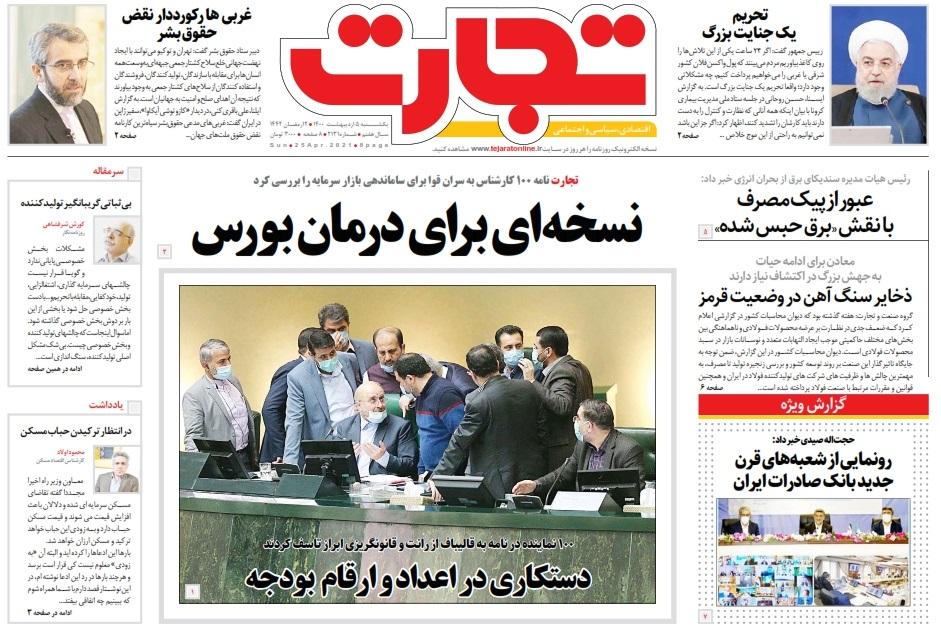 مانشيت إيران: ما هو أفق الاتفاق النووي في حال إعادة إحيائه؟ 2