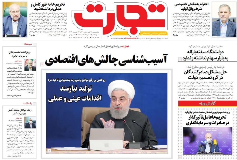 مانشيت إيران: ماذا ستحمل اجتماعات فيينا المقبلة؟ 1