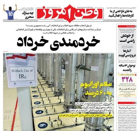 مانشيت إيران: قراءة الحكومة لحادثة نطنز ورد فعلها المحتمل 4