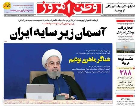 مانشيت إيران: هل يدعم الأصوليون رئيسي للوصول إلى رئاسة الجمهورية؟ 5