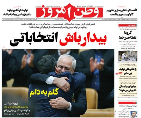 مانشيت إيران: كيف يجب أن تستغل إيران اجتماع فيينا؟ 4