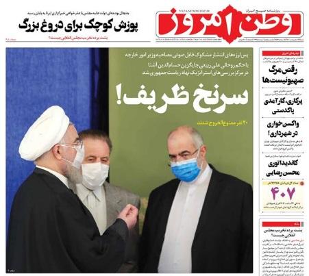 مانشيت إيران: ما الخطأ الذي ارتكبه روحاني في حكومته؟ 5