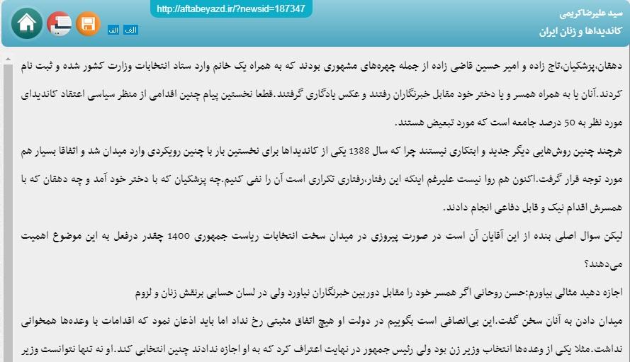 مانشيت إيران: قراءة في ترشيحات الانتخابات الرئاسية المقبلة 8
