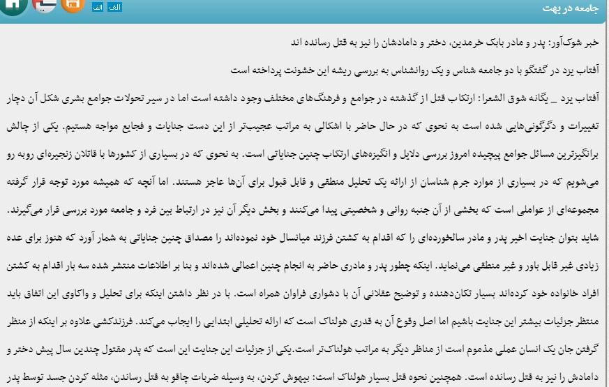 مانشيت إيران: ما هي تفاصيل مقتل المخرج بابك خرمدين؟ 6