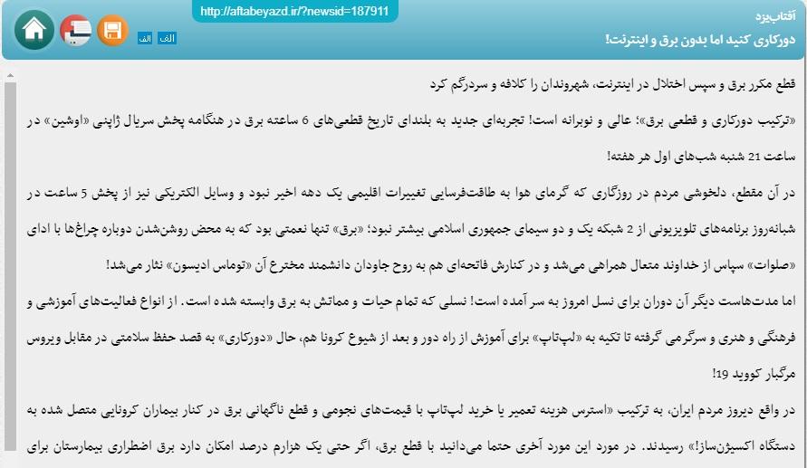 مانشيت إيران: ما تأثير انقطاع الكهرباء على البلاد؟ 6