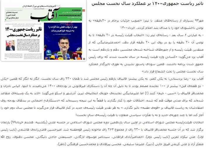 مانشيت إيران: كيف ستكون نتائج المفاوضات في فيينا؟ 7