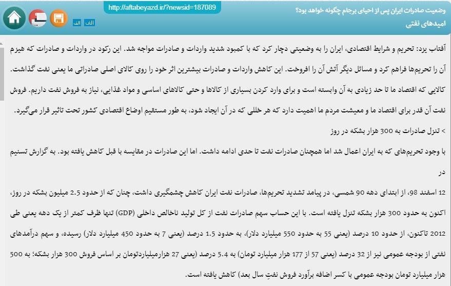 مانشيت إيران: ما تأثير قرار مجلس صيانة الدستور على بدء الترشيح للانتخابات الرئاسية؟ 7