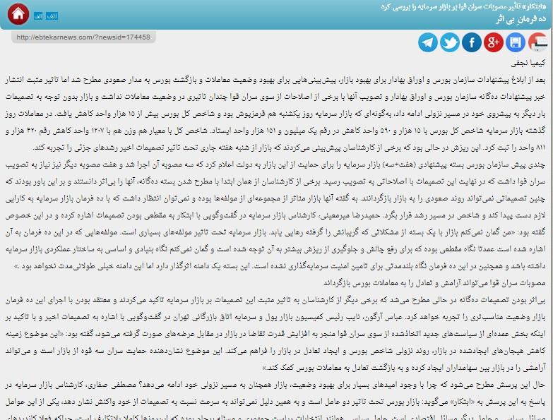 مانشيت إيران: كيف ستؤثر الدعاية الانتخابية على الناخبين في إيران؟ 6