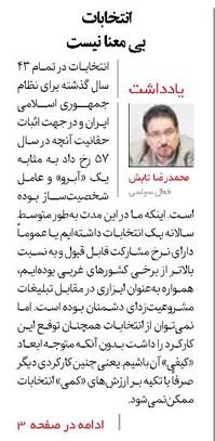 مانشيت إيران: كيف كان اليوم الأول لتسجيل الترشيحات للانتخابات الرئاسية؟ 7