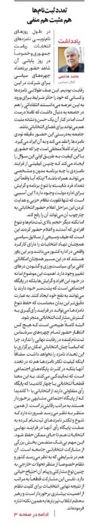 مانشيت إيران: قراءة في ترشيحات الانتخابات الرئاسية المقبلة 7