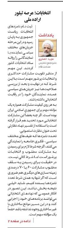 مانشيت إيران: هل ينجح الإصلاحيون في الانتخابات الرئاسية المقبلة؟ 8