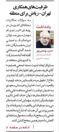 مانشيت إيران: هل سيتمكّن الأصوليون من توحيد صفوفهم في الانتخابات؟ 7