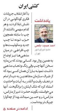 مانشيت إيران: ما هي تفاصيل مقتل المخرج بابك خرمدين؟ 8