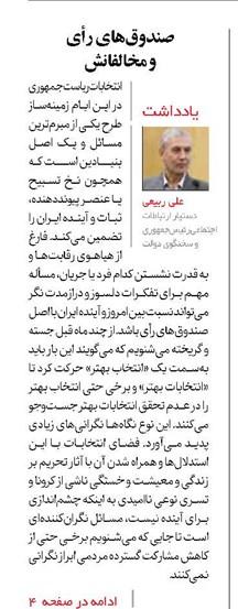 مانشيت إيران: كيف كان ظهور لاريجاني الأول على كلوب هاوس؟ 8