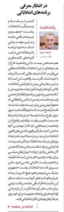 مانشيت إيران – ما هي حظوظ ظريف وجهانغيري وتاج زاده في الانتخابات المقبلة؟ 8