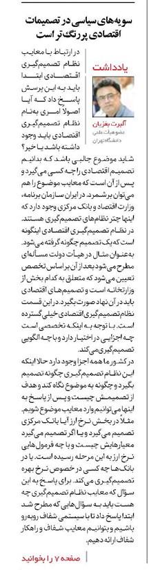 مانشيت إيران: ما تأثير انقطاع الكهرباء على البلاد؟ 8