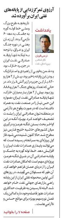 مانشيت إيران: من هو جهانغيري وما هي حظوظه في الانتخابات؟ 8