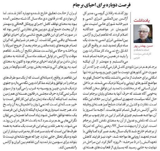 مانشيت إيران: ما هي أبعاد الاتفاق بين طهران والوكالة الدولية للطاقة الذرية؟ 7