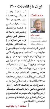 مانشيت إيران: ما هو تأثير نسبة المشاركة بالانتخابات على الوضع في إيران؟ 8