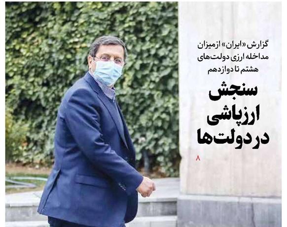 مانشيت إيران: ما تأثير قرار مجلس صيانة الدستور على بدء الترشيح للانتخابات الرئاسية؟ 8