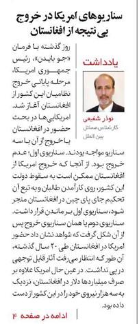 مانشيت إيران: هل يرشّح الإصلاحيون جهانغيري للانتخابات المقبلة؟ 8