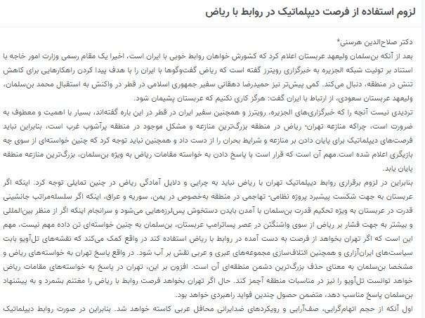 مانشيت إيران: كيف يجب أن تستغل طهران المحادثات مع الرياض؟ 6