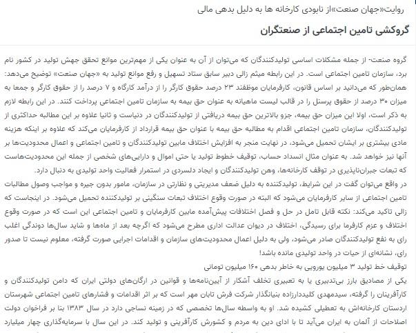 مانشيت إيران: ثنائية القطب في الانتخابات الرئاسية بين رئيسي ولاريجاني 8
