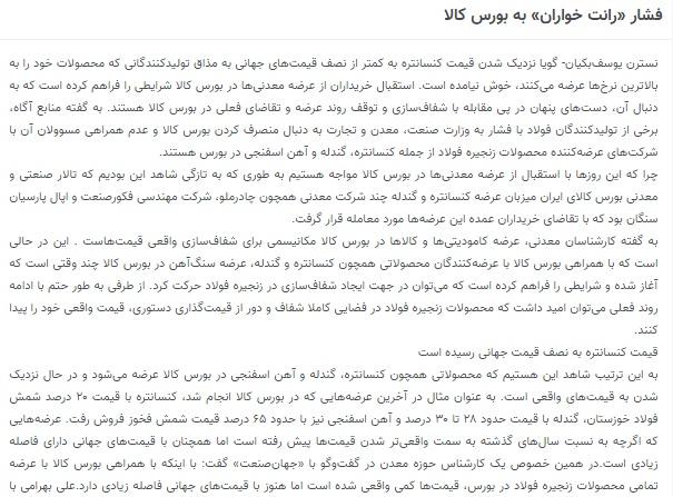 مانشيت إيران: هل بدأت المواجهة المزدوجة في الانتخابات الإيرانية؟ 8
