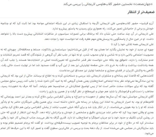 مانشيت إيران: كيف كان ظهور لاريجاني الأول على كلوب هاوس؟ 6