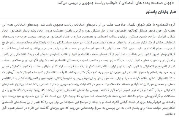 مانشيت إيران: كيف سيؤثر قرار مجلس صيانة الدستور على الانتخابات الإيرانية؟ 7