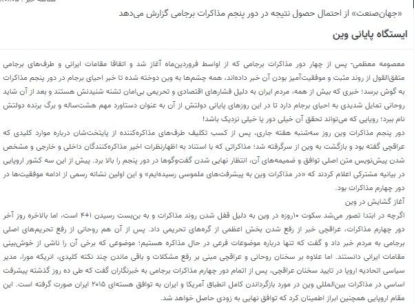 مانشيت إيران: كيف ستكون نتائج المفاوضات في فيينا؟ 6
