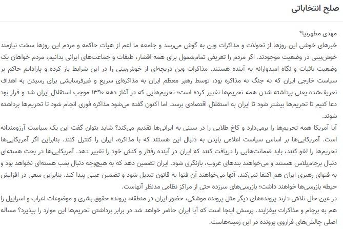 مانشيت إيران: هل يتوافق الإصلاحيون على اسم مرشح واحد للانتخابات الرئاسية؟ 8