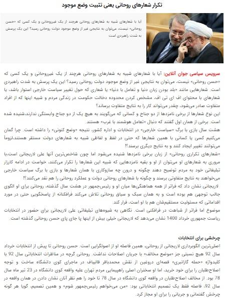 مانشيت إيران: كيف كان ظهور لاريجاني الأول على كلوب هاوس؟ 7