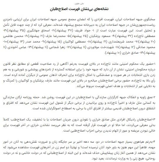 مانشيت إيران: هل يتوافق الإصلاحيون على اسم مرشح واحد للانتخابات الرئاسية؟ 6