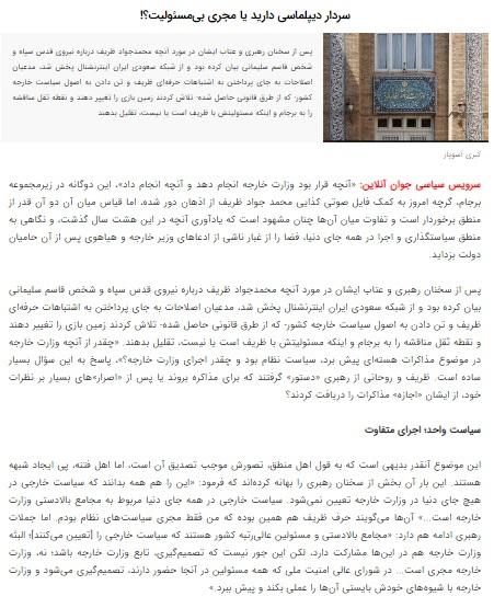 مانشيت إيران – ما هي حظوظ ظريف وجهانغيري وتاج زاده في الانتخابات المقبلة؟ 6