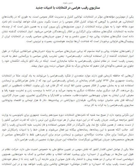 مانشيت إيران: كيف ستؤثر الدعاية الانتخابية على الناخبين في إيران؟ 7