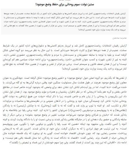 مانشيت إيران: قراءة في ترشيحات الانتخابات الرئاسية المقبلة 6