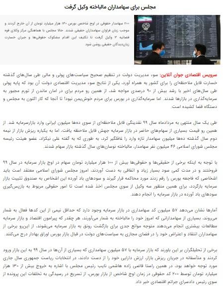 مانشيت إيران: هل بدأت المواجهة المزدوجة في الانتخابات الإيرانية؟ 7