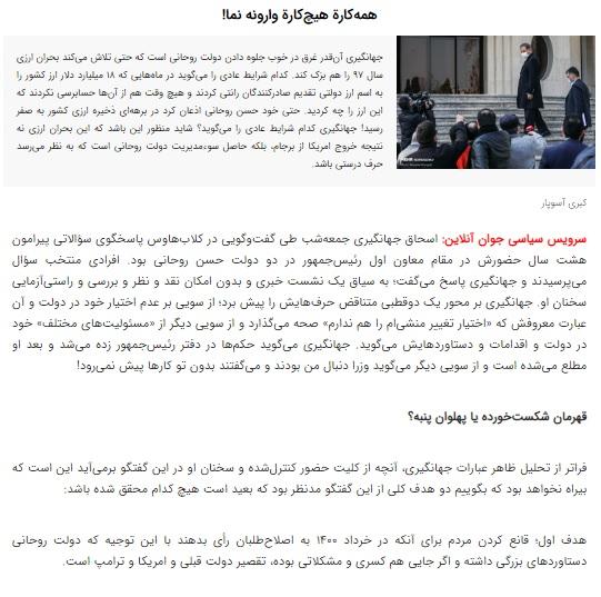 مانشيت إيران: هل يرشّح الإصلاحيون جهانغيري للانتخابات المقبلة؟ 6