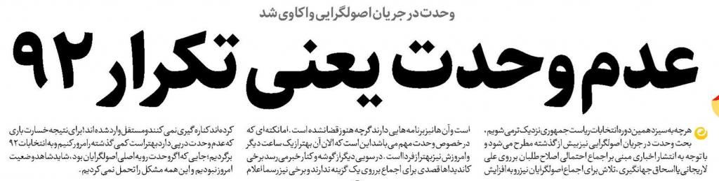 مانشيت إيران: هل سيتمكّن الأصوليون من توحيد صفوفهم في الانتخابات؟ 8
