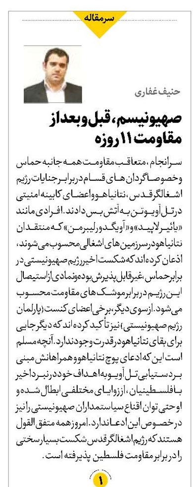 مانشيت إيران: ما تأثير انقطاع الكهرباء على البلاد؟ 7