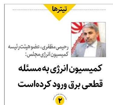 مانشيت إيران: من هو جهانغيري وما هي حظوظه في الانتخابات؟ 7