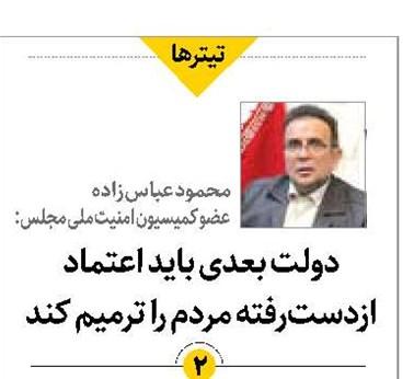 مانشيت إيران: كيف سيؤثر قرار مجلس صيانة الدستور على الانتخابات الإيرانية؟ 8