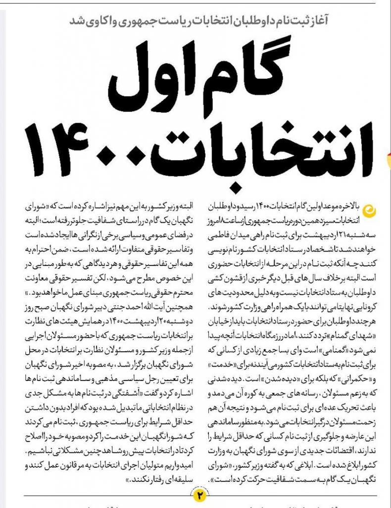 مانشيت إيران: ما تأثير قرار مجلس صيانة الدستور على بدء الترشيح للانتخابات الرئاسية؟ 6