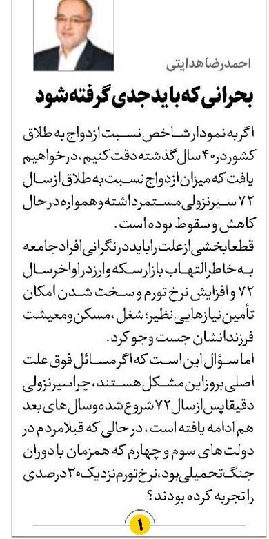 مانشيت إيران: كيف كان اليوم الأول لتسجيل الترشيحات للانتخابات الرئاسية؟ 8