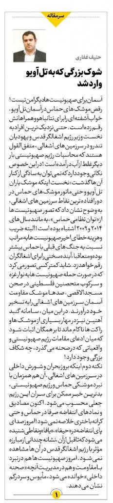 مانشيت إيران: ثنائية القطب في الانتخابات الرئاسية بين رئيسي ولاريجاني 6