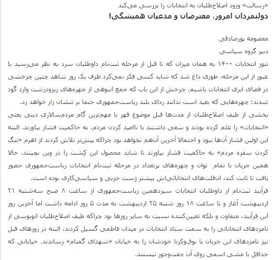 مانشيت إيران: هل ينجح الإصلاحيون في الانتخابات الرئاسية المقبلة؟ 7
