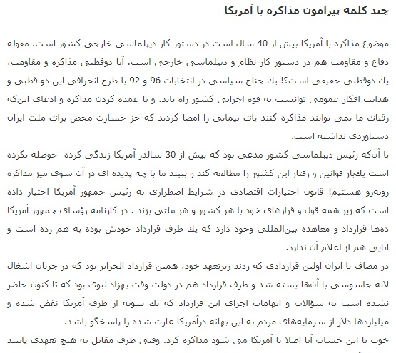 مانشيت إيران: ما هو تأثير نسبة المشاركة بالانتخابات على الوضع في إيران؟ 6