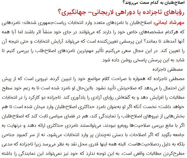 مانشيت إيران: هل ينجح الإصلاحيون في الانتخابات الرئاسية المقبلة؟ 6