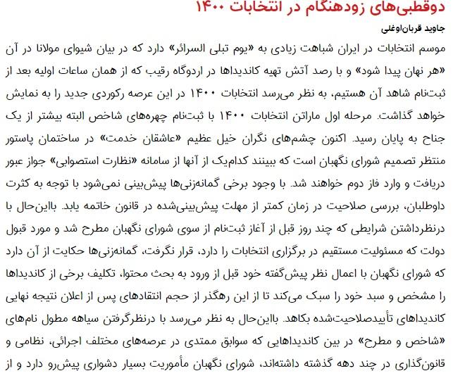 مانشيت إيران: هل بدأت المواجهة المزدوجة في الانتخابات الإيرانية؟ 6
